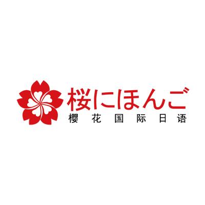 昆明樱花国际日语