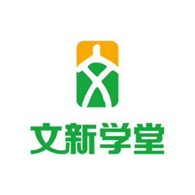北京文新学堂