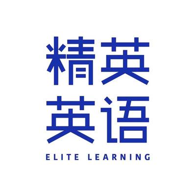 北京精英英语