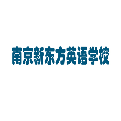 南京新东方英语学校
