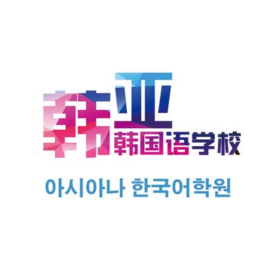 北京韩亚韩国语学院