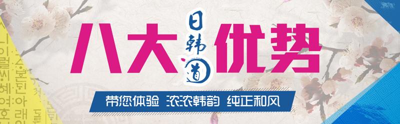 北京日韩道韩语口语培训班开始报名啦
