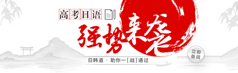 北京日韩道高考日语培训班价格是多少?收费贵吗?