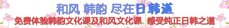 怎么选择适合自己日语培训机构?北京日韩道日语培训班好不好?