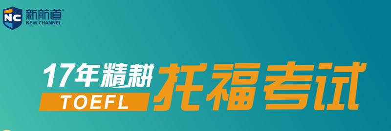 天津市没有比较好的托福考试辅导机构?新航道和平区