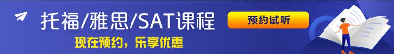 上海市杨浦区哪家机构托福考试辅导比较好?新航道